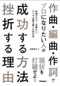 shimazakibook3hyoushi170203